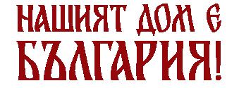 "Фондация ""Нашият дом е България"""